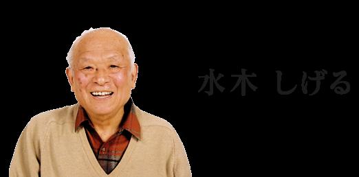 水木しげる(漫画家)の死因は病気?ゲゲゲの鬼太郎など作品紹介!
