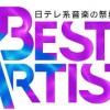ベストアーティスト2015の出演順を紹介!ジャニーズメドレーは何番目?
