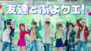 ぷよぷよクエストのCMに出演しているグループは誰?ダンスも気になる!