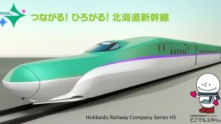 北海道新幹線の開業日と料金を調査!ルートと停車駅周辺の観光地情報も!