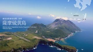 鹿児島県硫黄島の行き方や宿は?観光の評判や口コミも紹介!