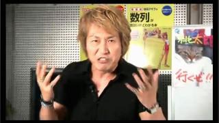 坂田アキラの参考書が人気!出身大学や高校など学歴・経歴と年齢が気になる!