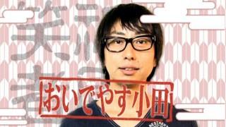 おいでやす小田のネタ動画を紹介!年齢や本名などwiki情報!結婚した嫁も気になる!