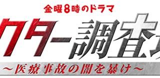 ドクター調査班の田渕裕子(弁護士)役の女優は誰?名前や画像・プロフィールを紹介!