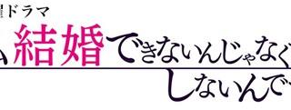 私 結婚できないじゃなくて、しないんですの橋本諒太郎役のイケメン俳優は誰?