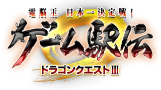 電脳王日本一決定戦優勝のチーム雷神がすごい!メンバーの名前や学歴が気になる!