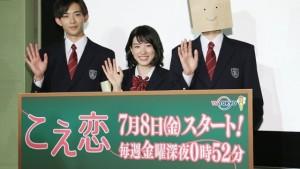 こえ恋(ドラマ)の松原くんの俳優は誰?紙袋を被る理由は?原作ネタバレ!